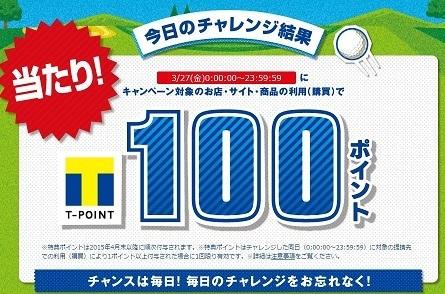 0327 100Tポイント当たり.JPG