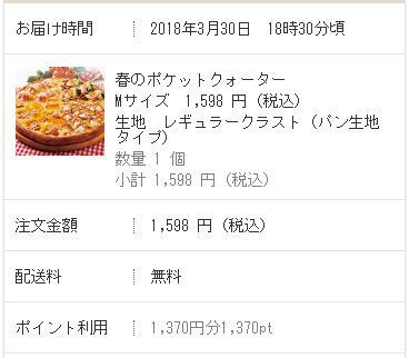 pizza300330.JPG