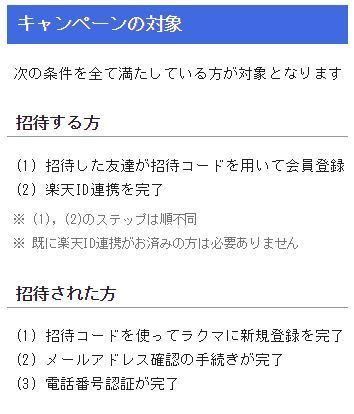 rakuma2.JPG