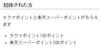 rakuma3.JPG