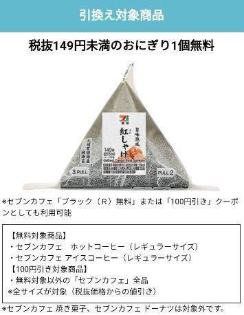 7-11 onigiri2.JPG