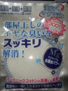 洗濯マグちゃん.jpg