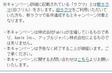 rakuma5.JPG