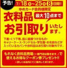 yume201907.JPG
