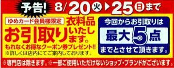 yume201908.JPG