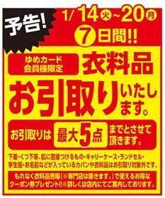 yume202001.JPG