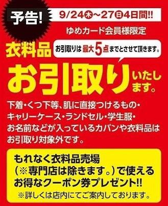 yume202009.JPG