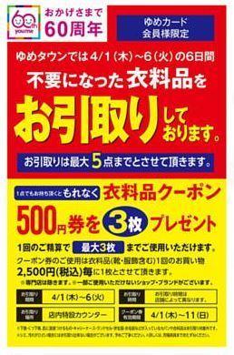 yume202104.JPG