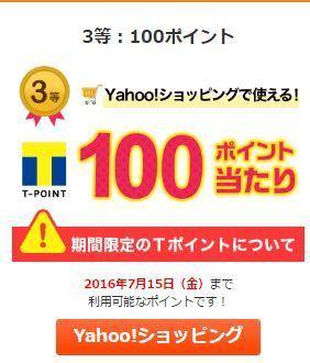 zubatoku20160714.JPG